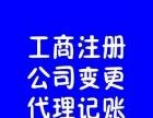 潼南公司代办注册,变更 税务 记帐