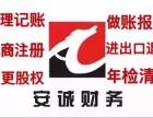 鹿城区代理记账报税代办公司注册商标上门服务