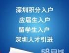 深圳户口咨询办理入户迁移留学生户口代理深户迁移咨询