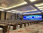 北京会议酒店5000人3000人2000人1000人会议场地