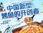 快乐的鱼烤鱼加盟/特色烤鱼加盟费是多少钱