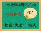 美国FDA测试找哪个公司最好?冠准提供苯乙烯聚合物FDA测试