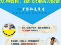 2016莆田众翔教育 成人高考招生简章