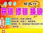 芜湖开锁公司电话 芜湖配钥匙电话 开锁专业快捷