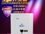 新品上市入墙式AP面板 无线wifi路由器 AC管理 酒店网络工