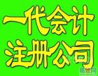 黄陂区华中企业城附件找代账会计注册公司代办进出口权出审计报告