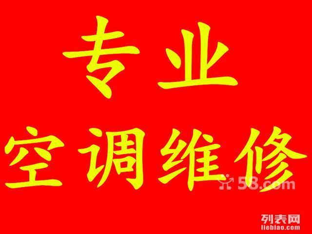 宁波专业东部新城上门修空调,(服务维修电话)
