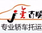 大庆到北京 广州 东莞 海口 三亚轿车托运价格低 天天发车