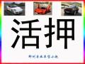 柳州市汽车抵押贷款