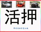 柳江汽车贷款