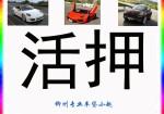 柳州汽车不抵押贷款