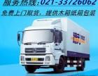 上海浦东区德邦物流营业网点