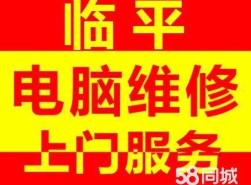 临平 南苑 东湖 翁梅 星桥上门电脑维修 网络维修 监控安装