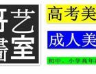 上海嘉定学素描就去哥艺画室,轻松表现黑白灰