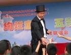 福建厦门专业舞台魔术表演培训古典魔术戏法教学漳州泉州