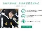 台州辅导品牌机构价格贵找轻轻专职老师上门一对一辅导