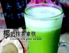 奶茶【洛阳汉堡奶茶加盟洛阳脆皮玉米炸鸡冰淇淋加盟】