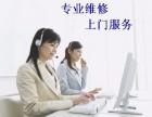 营口晶弘冰箱洗衣机电视售后服务中心维修电话官方网站