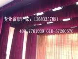 望京定做舞台幕布会议背景幕布专业生产安装厂家