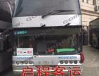 广州到新乡长途大巴时刻表/汽车票查询