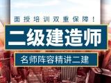 北京一级二级建造师.消防工程师.安全工程师等建造类考证培训