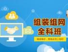 上海电脑维修培训 计算机组装维修培训周末班