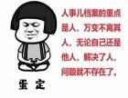 北京档案存档 档案材料缺失补办 档案新建 死档激活