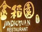 金稻园砂锅粥加盟