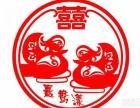 熹鸯漾婚庆文化传播公司招加盟商