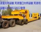 天津运输车队,天津市会展中心设备进场运输服务公司