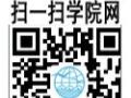 中函院嘉兴时代光华电脑办公室内设计培训技能+学历+认证