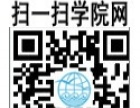中函院嘉兴时代光华电脑应用培训大专本科学历认证培训