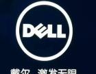 戴尔电脑,戴尔服务器,华为服务器