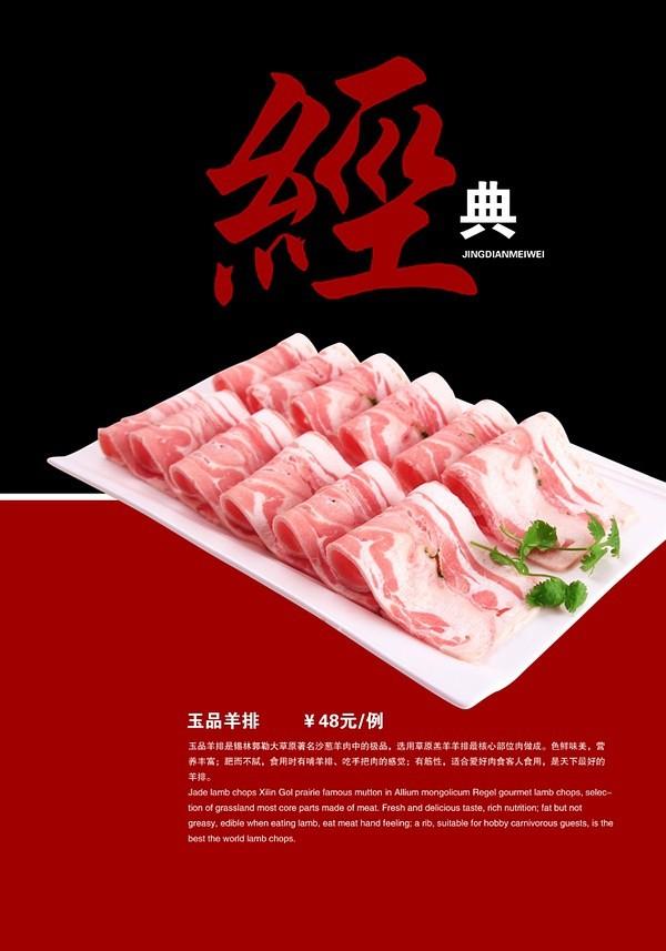 欢迎加盟草原喜蒙羔沙葱羔羊肉商务美食火锅