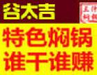 谷太吉三汁焖锅加盟