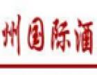 京州国际酒店加盟