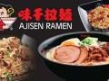 味千拉面多少钱 日式风味特色小吃
