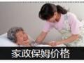 襄阳爱心之家(玲子)连锁家政专业病患陪护为您分忧