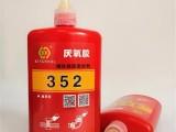 金宏达352厌氧胶 金属螺纹锁固剂厂家直销