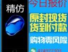 深圳华强北苹果8 山寨iPhone8机报价 货到付款