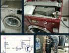 怀仁县洗衣机维修服务中心