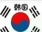 专业办理韩国五年多次签证申请,欧美各国签证申请