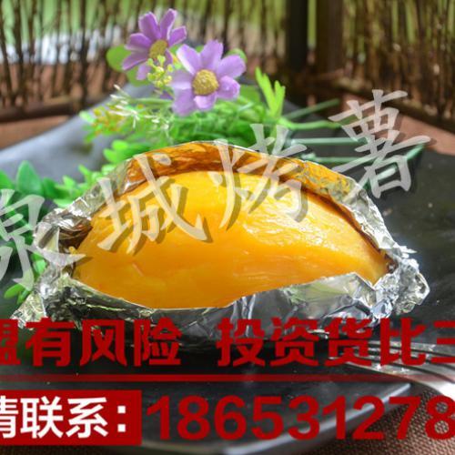 薯小帅烤红薯唯美食与爱不可辜负