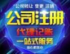 想在上海注册公司 看这里 可免费咨询