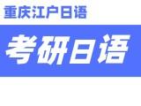 大学城考研日语 大学城学日语考研 一站式服务 欢迎试听
