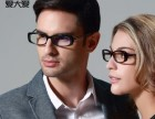 爱大爱手机眼镜