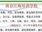 南京面包蛋糕培训 山西路面包蛋糕培训 首选江海学校