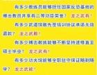 李小龙功夫专业培训会馆-龙之武
