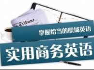 深圳商务英语培训哪里好