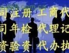 低价代理桓台工商手续代理记账商标注册进出口许可